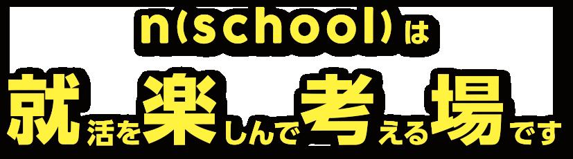 n(school)は就活を楽しんで考える場です