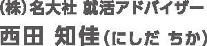 名大社就活アドバイザー 西田知佳